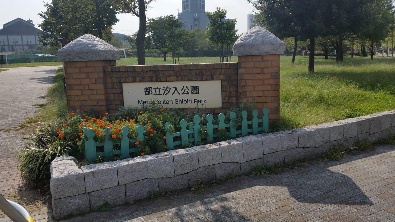 汐入公園の入口