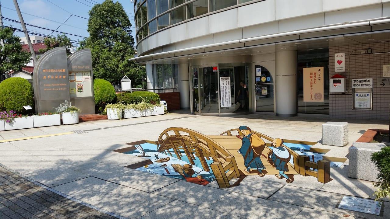荒川ふるさと文化館の入口