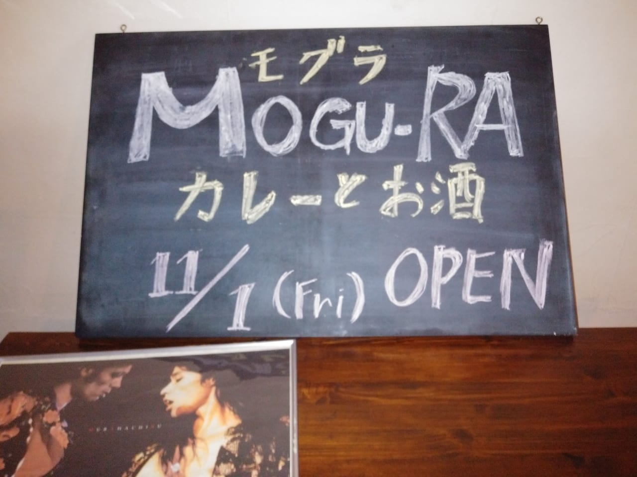 「mogu-ra」の看板