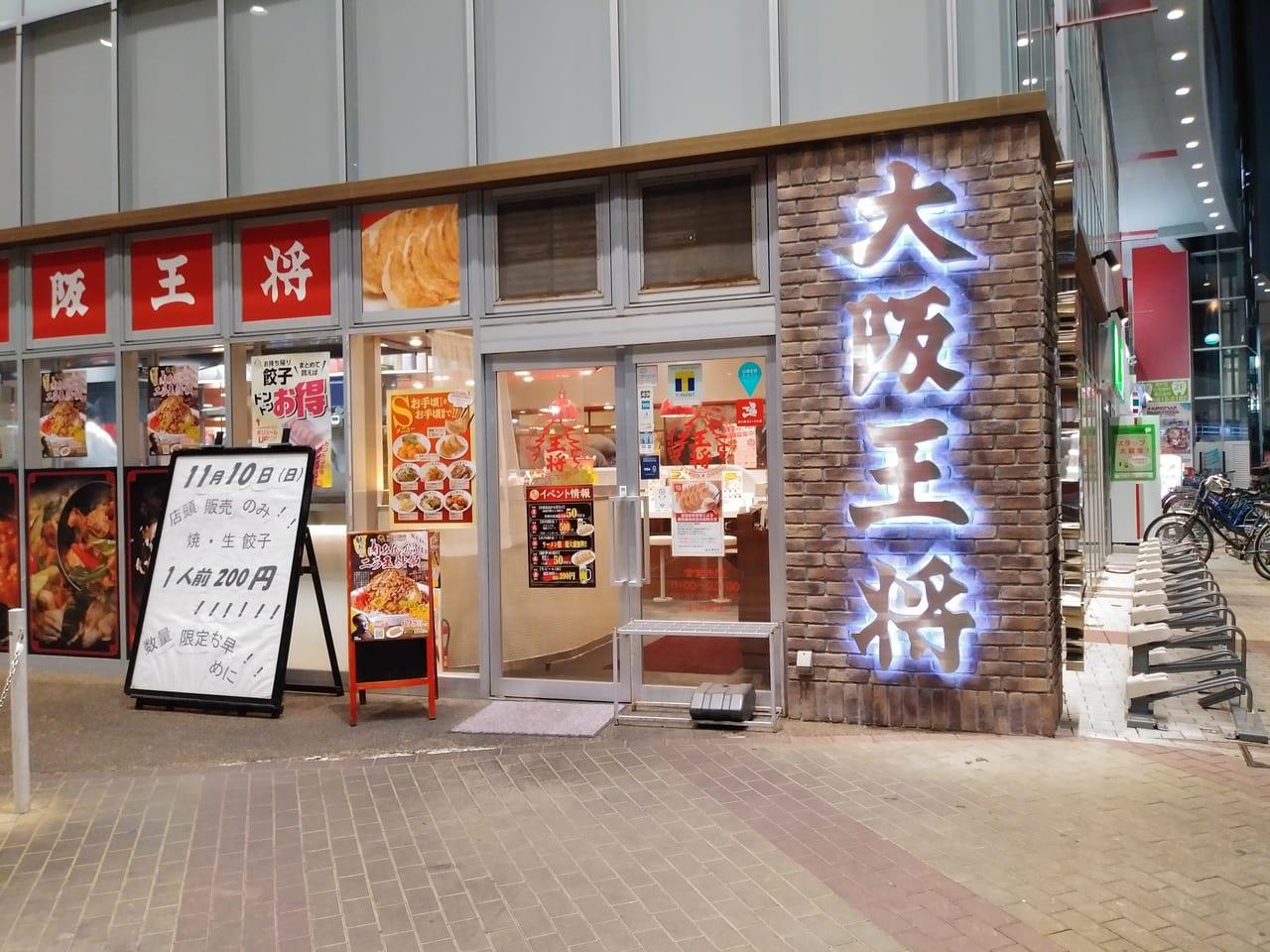 大阪王将の外観