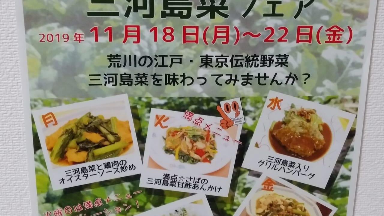 三河島菜フェアポスター
