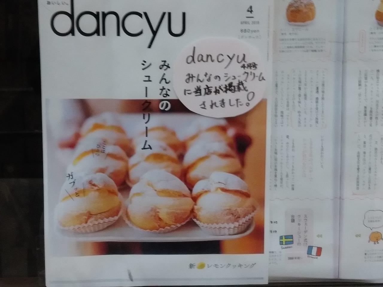雑誌dancyu