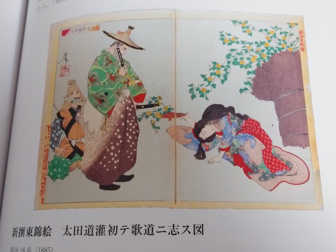 山吹伝説の錦絵