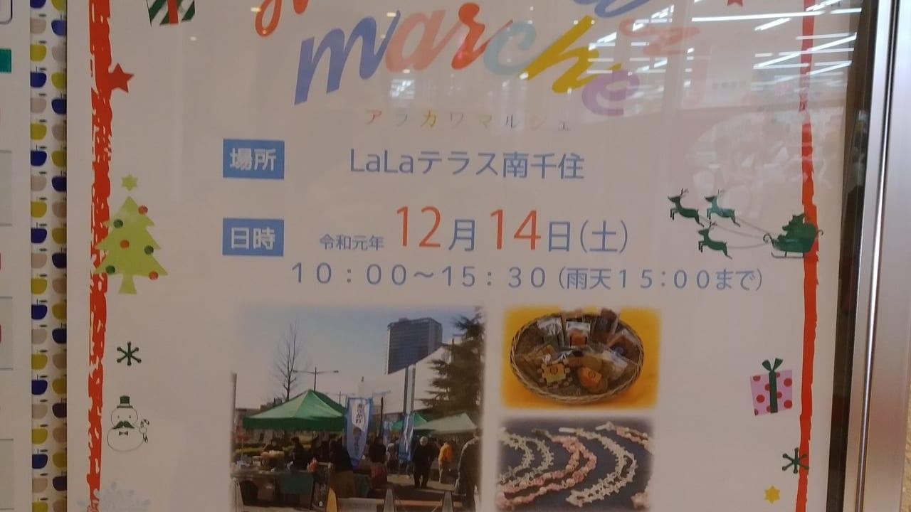 ARAKAWA Marcheのポスター