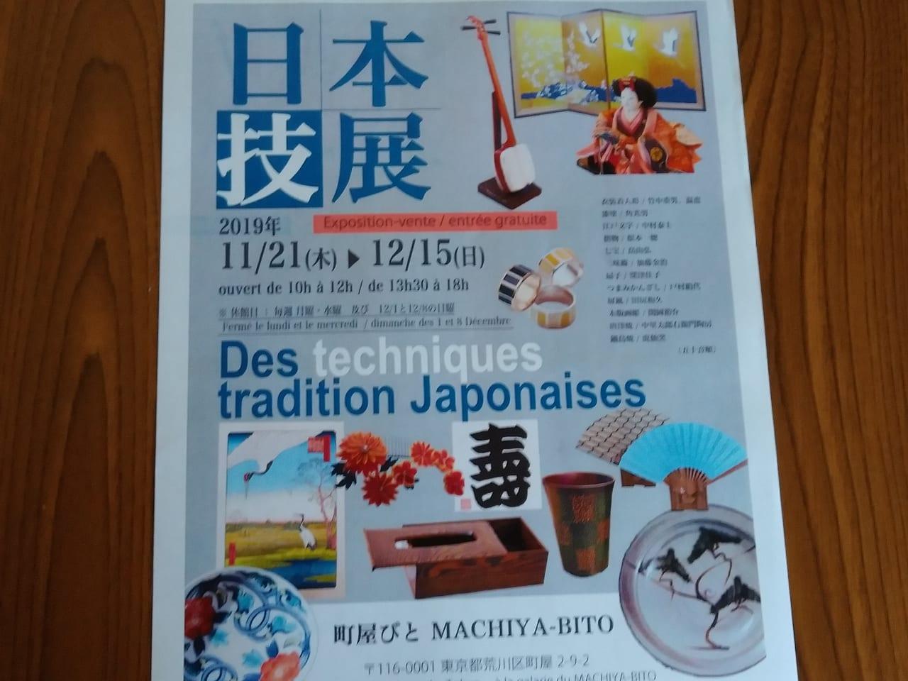 日本技展ポスター