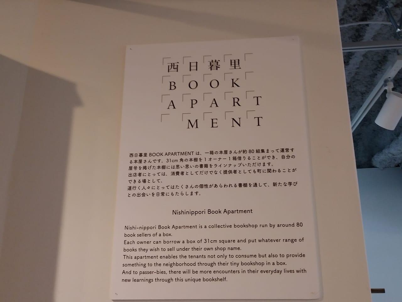 西日暮里ブックアパートメントの説明