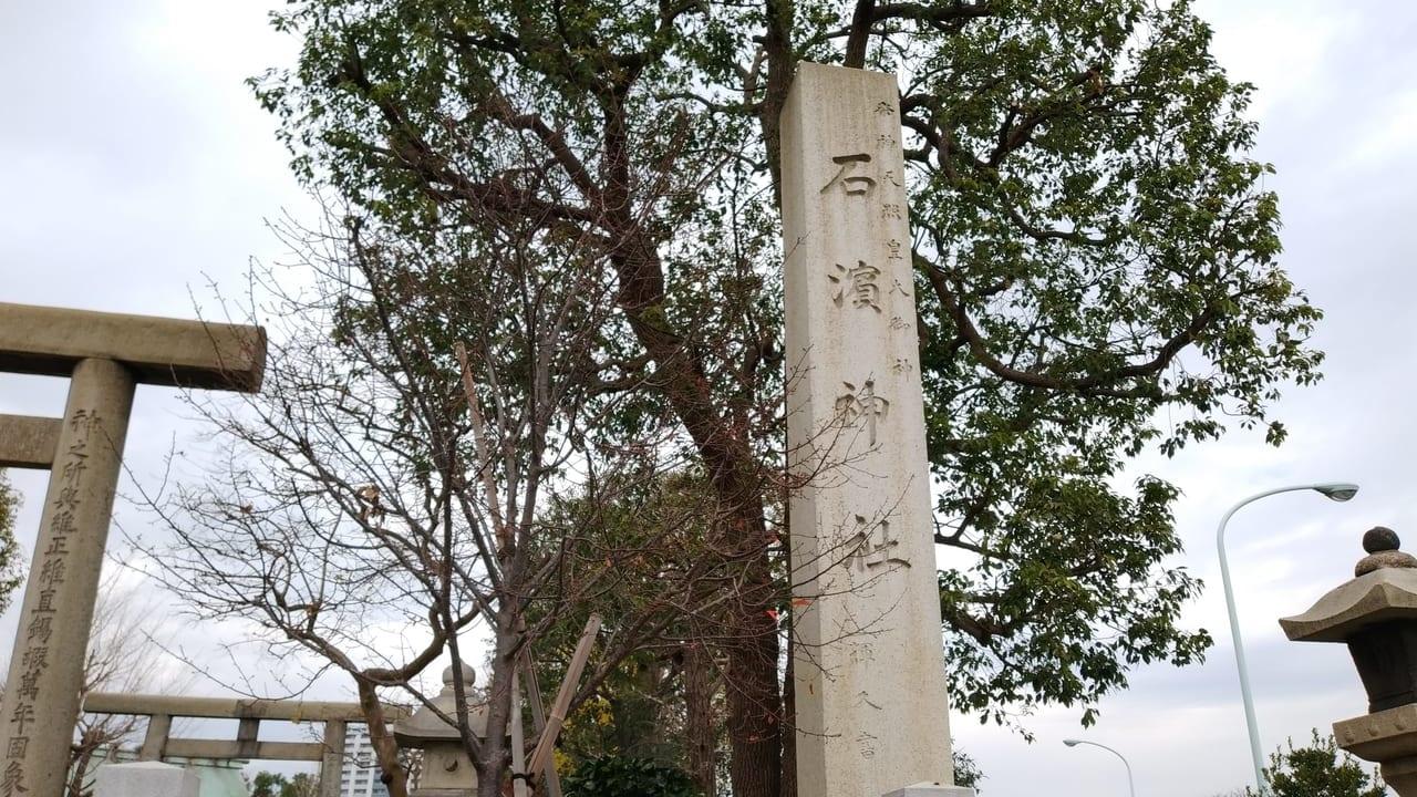 石浜神社の石碑