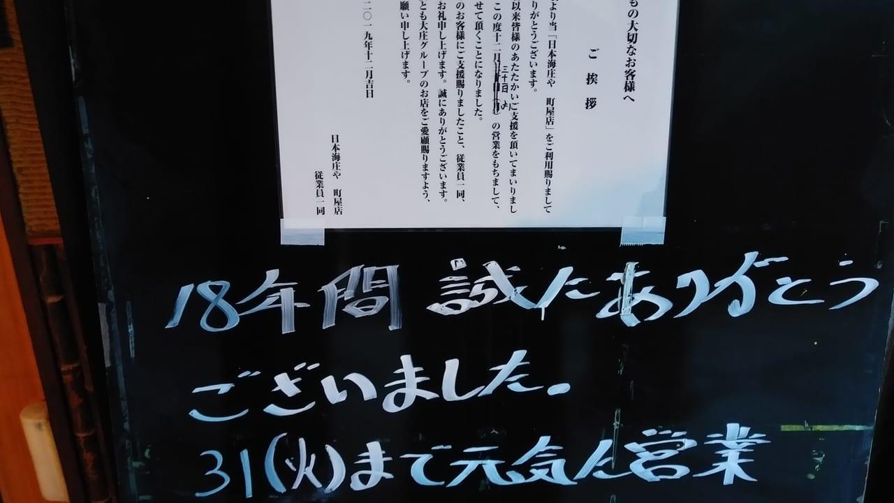 日本海庄や町屋店閉店