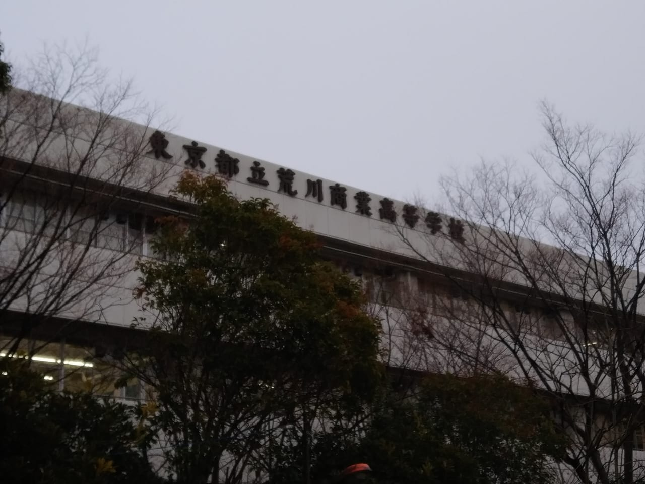 荒川商業高校