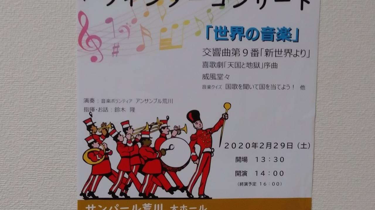 ウィンターコンサート