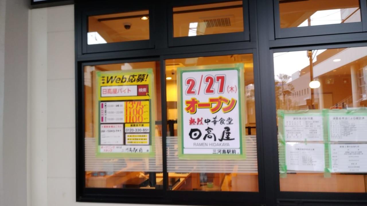 日高屋三河島駅前店