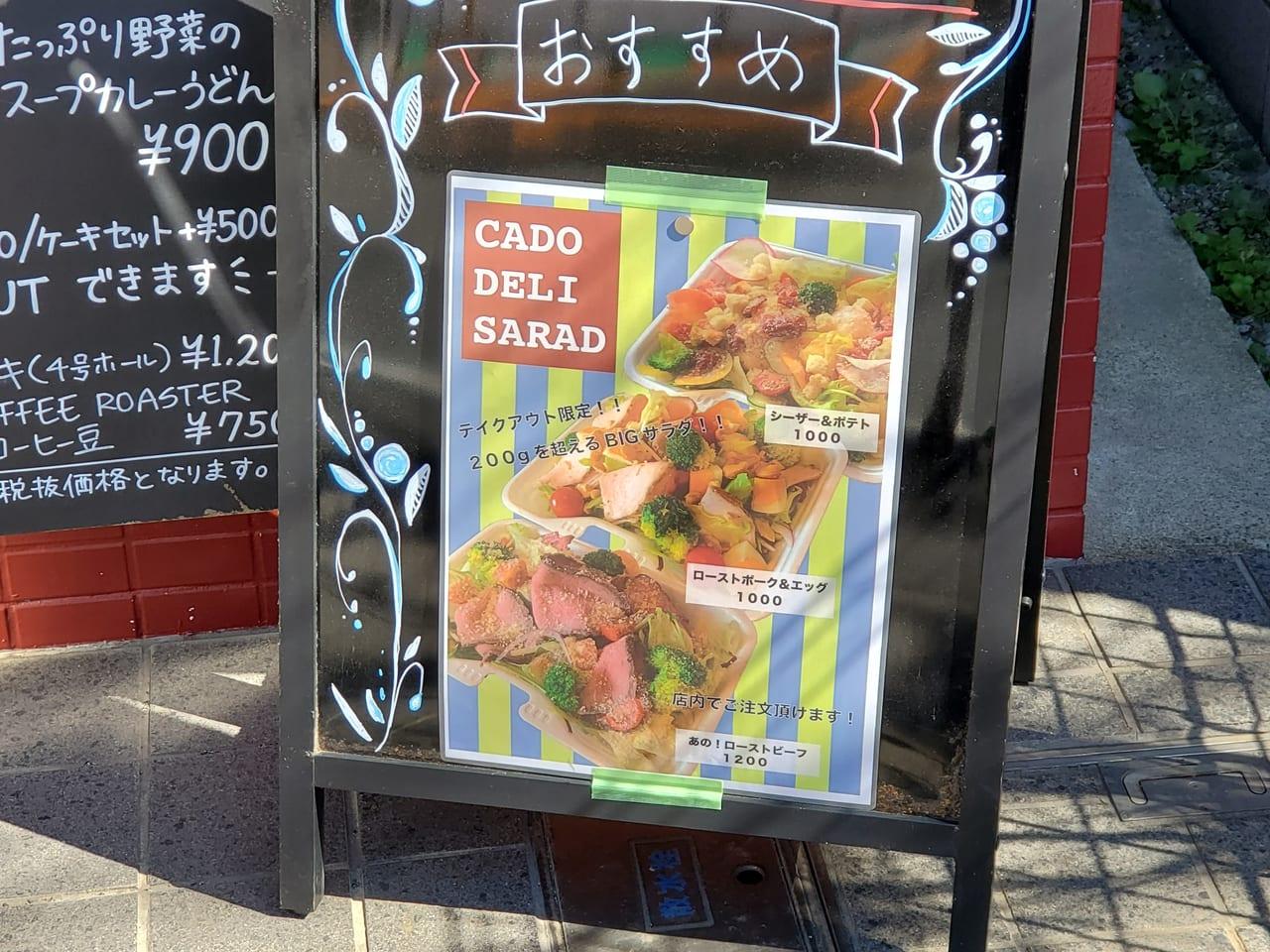 カドデリサラダのポスター