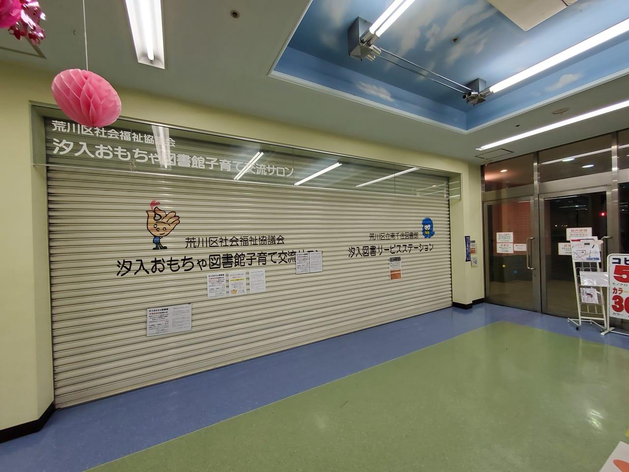 汐入おもちゃ図書館
