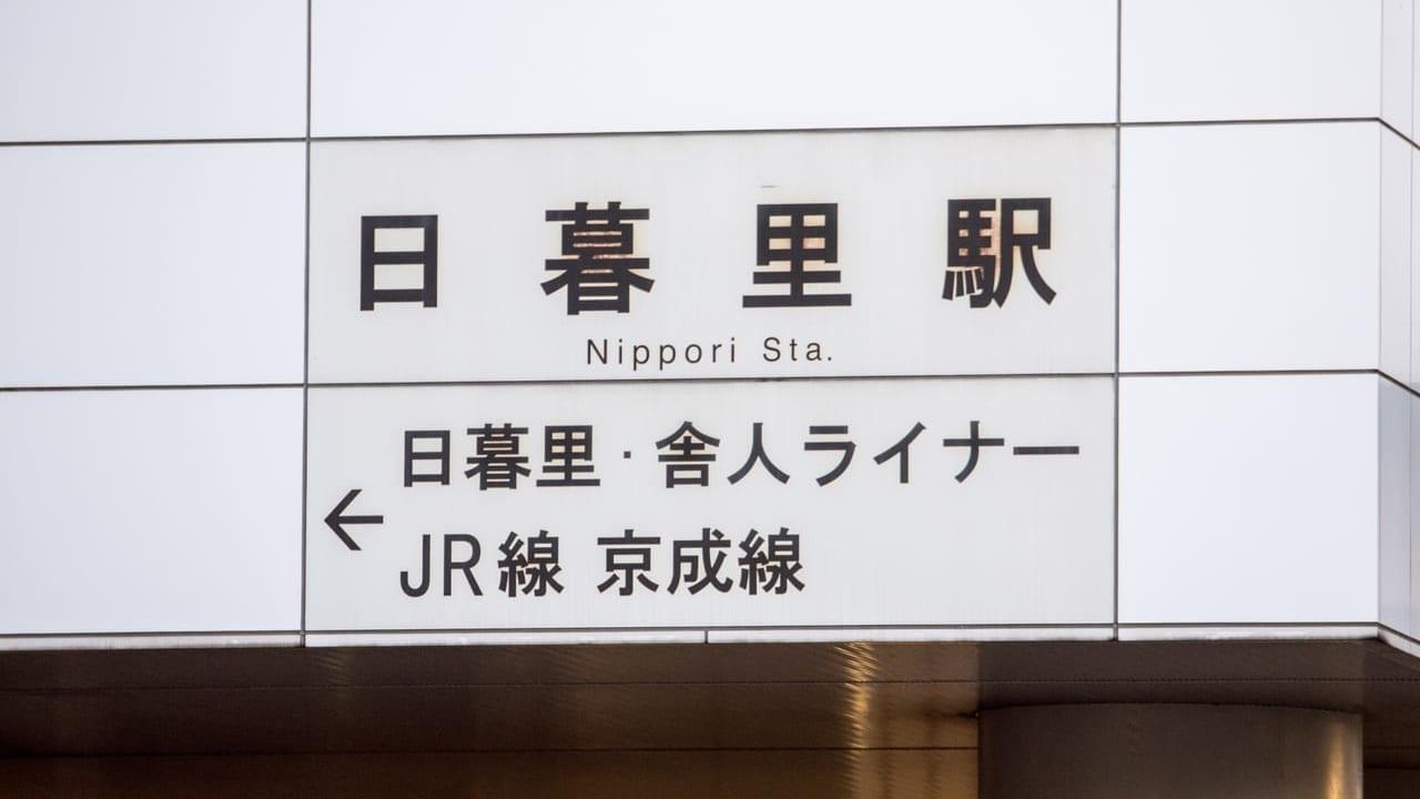 日暮里駅運転見合わせ