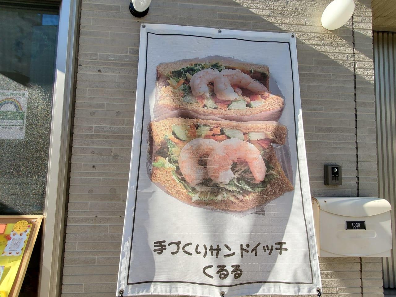 手作りサンドイッチくるる