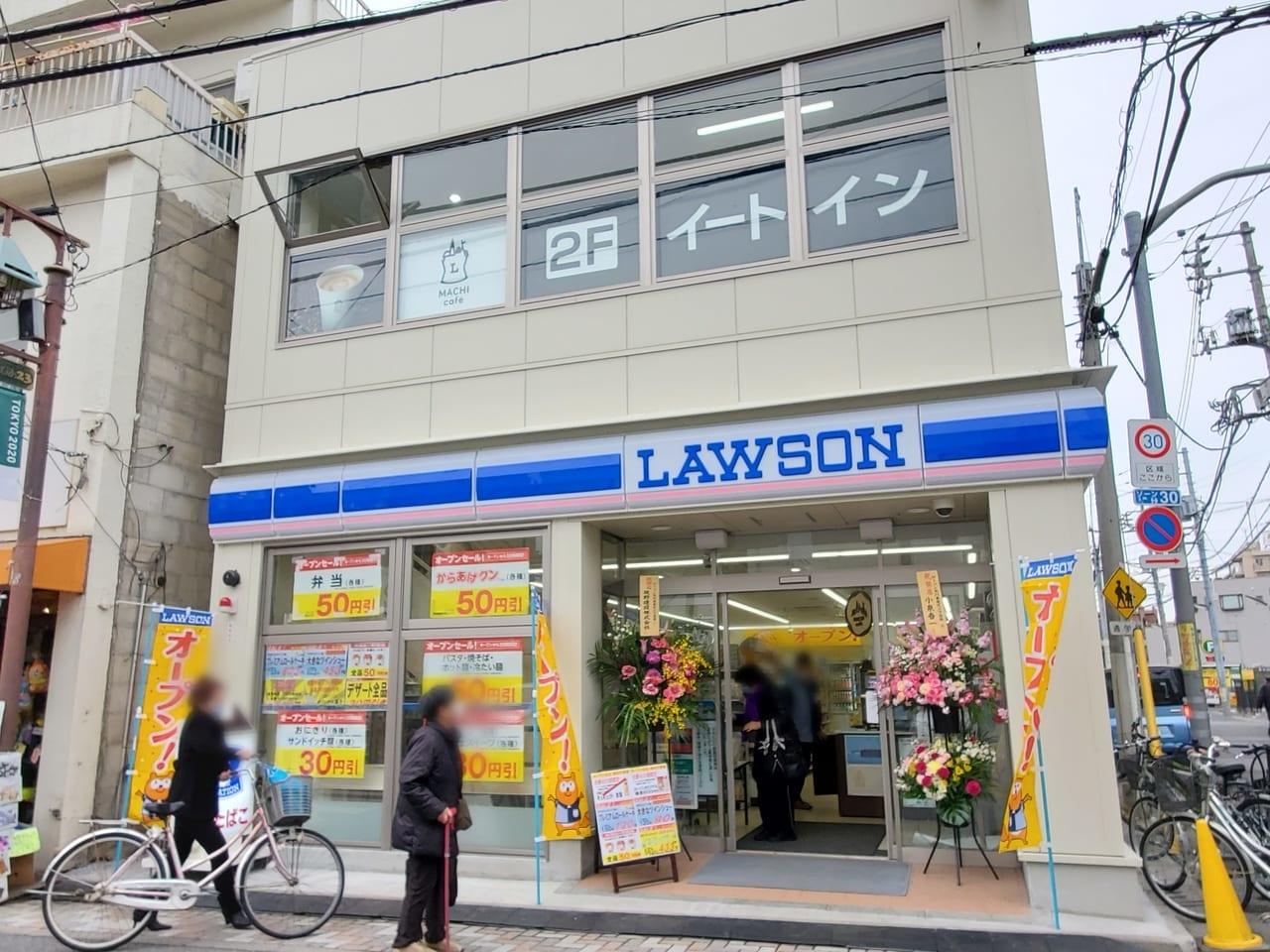 ローソン荒川東尾久3丁目店